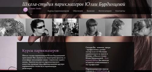 Школа-студия парикмахеров Юлии Бурдинцевой