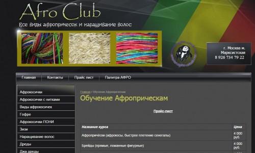 http://afro-club.ru/obuchenie-afropricheskam