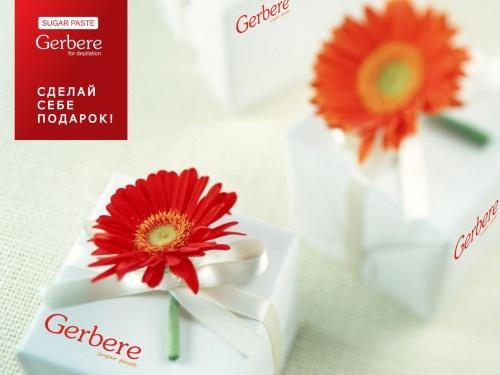 Шугаринг паста Gerbere