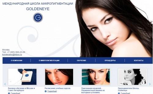 Golddeneye – сайт международной школы микропигментации