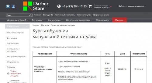 Услуги салона Darbor Stor