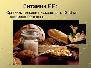 витамин PP для волос