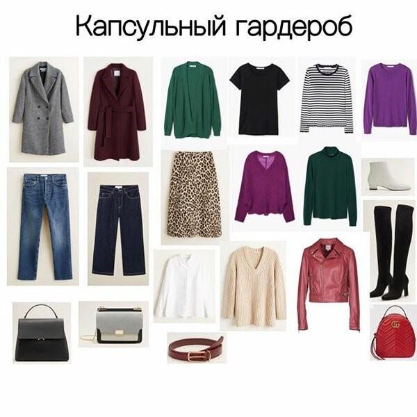 капсульный гардероб