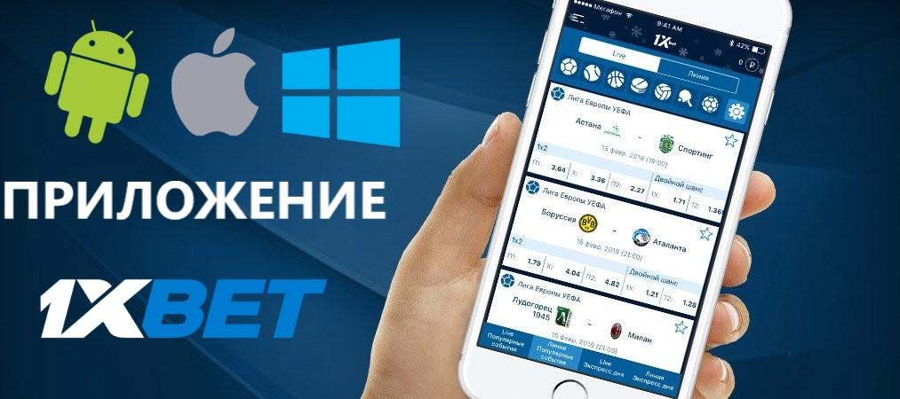 приложение 1xBet на Андроид и IOS
