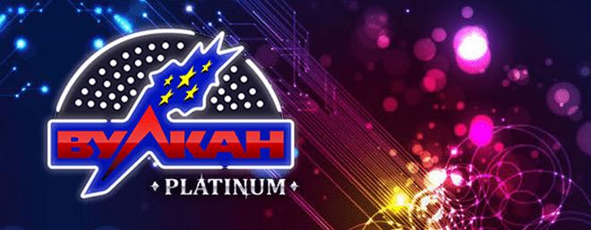 Vulkan Platinum казино